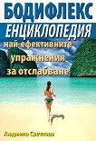 Бодифлекс - енциклопедия на най-ефективните упражнения за отслабване - Людмила Светлова - книга