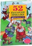 52 български приказки с любими приказни герои -