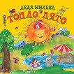 Топло лято - Леда Милева - детска книга