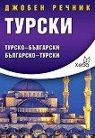 Турски джобен речник -