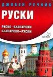 Руски джобен речник -