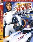 Speed Racer: Следващото поколение - Началото -
