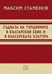Съдбата на турцизмите в българския език и българската култура -