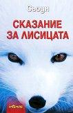 Сказание за лисицата - Сьоун -