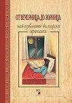 От Вечерница до Зорница: Най-хубавите български приказки -