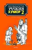 Особености на руския хумор - том 2 - книга