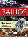 Защо: Космосът : Манга енциклопедия в комикси - комикс