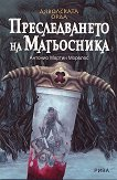 Дяволската орда: Преследването на магьосника - Ангонио Мартин Моралес -