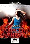 Опасен живот - Тифани Рич -