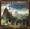 Игра на тронове - Настолна игра - игра