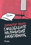 Следобедите на ленивия любовник - Димитър Ганев -