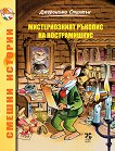 Смешни истории: Мистериозният ръкопис на Нострамишкус - Джеронимо Стилтън -