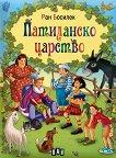 Патиланско царство - Ран Босилек - книга