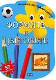 Книжка за най-малките: Формите и цветовете - детска книга