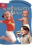 Книжка за най-малките: Човешкото тяло -