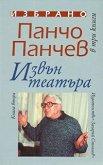 Избрано в три книги : Книга 2: Панчо Панчев извън театъра - Панчо Панчев -