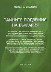 Тайните подземия на България - част 8 - книга
