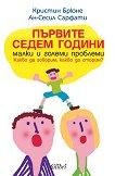 Първите седем години - малки и големи проблеми - Кристин Брюне, Ан-Сесил Сарфати -
