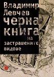 Черна книга на застрашените видове - Владимир Левчев -