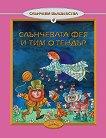 Слънчеви вълшебства - книга 9: Слънчевата фея и Тим О'Тендър - Любов Георгиева -