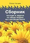 Сборник тестове и задачи по обща теория на счетоводството - Райна Начева -