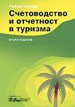 Счетоводство и отчетност в туризма - Райна Начева -