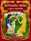 Български вълшебни приказки: Неродена мома и други приказки -