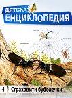 Детска енциклопедия: Страховити буболечки -