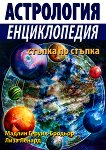 Астрология: Енциклопедия стъпка по стъпка -