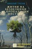 Жития на безделници и пропаднали мистици - Николай Грозни -