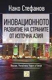 Иновационното развитие на страните от Източна Азия - Нако Стефанов -