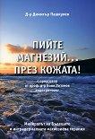 Пийте магнезий... през кожата - д-р Димитър Пашкулев - книга