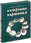 Малка книжка за вътрешна хармония - Александър Петров, Мая Манчева, Иван Първанов -