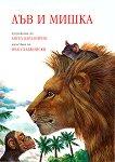 Лъв и мишка - книга