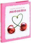 Малка книжка за любовта -