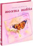 Малка книжка за моята майка -
