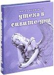 Малка книжка за утеха в сивите дни - Александър Петров, Мая Манчева, Иван Първанов -