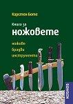 Книга за ножовете - Карстен Боте -