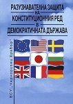Разузнавателна защита на конституционния ред в демократичната държава - Петър Христов -