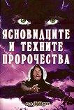 Ясновидците и техните пророчества - Пламен Григоров -