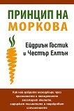 Принцип на моркова - Ейдриън Гостик, Честър Елтън -