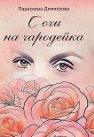 С очи на чародейка - Параскева Димитрова -