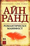 Романтически манифест - Айн Ранд - книга