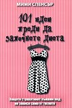 101 идеи преди да започнете диета - Мими Спенсър - книга