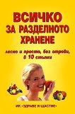 Всичко за разделното хранене - Лиляна Куманова -