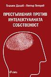 Престъпления против интелектуалната собственост - Пламен Дацов, Петър Петров -