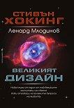 Великият дизайн - Стивън Хокинг, Ленард Млодинов -