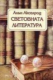 Световната литература - Алън Акселрод - книга