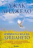 Лечебната сила на дишането - Джак Анджело -