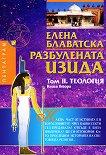 Разбулената Изида : Том II: Теология - книга втора - Елена Блаватска -
